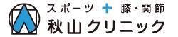 【福岡】整形外科|秋山クリニック/スポーツ・膝・肩・肘関節・スポーツ整形外科